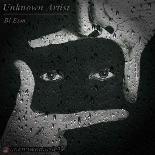 شعر جدید Unknown Artist بنام بی نام