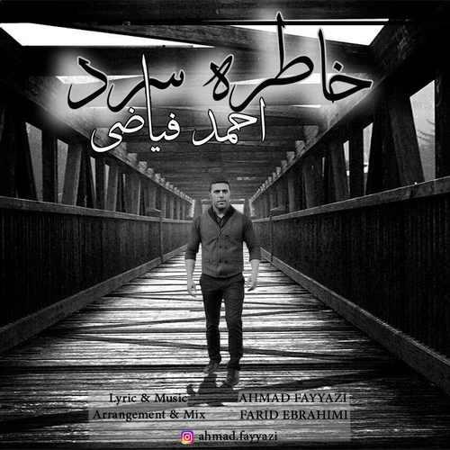 دانلود آهنگ جدید احمد فیاضی بنام خاطره ی سرد