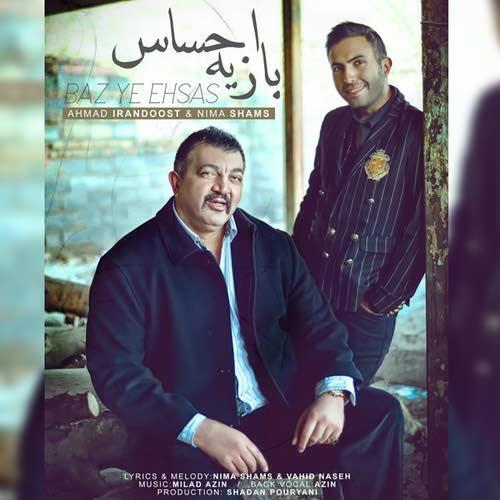 دانلود آهنگ جدید احمد ایراندوست و نیما شمس بنام باز یه احساس