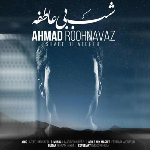 دانلود آهنگ جدید احمد روحنواز بنام شب بی عاطفه