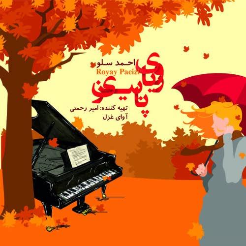 دانلود آهنگ جدید احمدرضا شهریاری بنام رویای پاییزی
