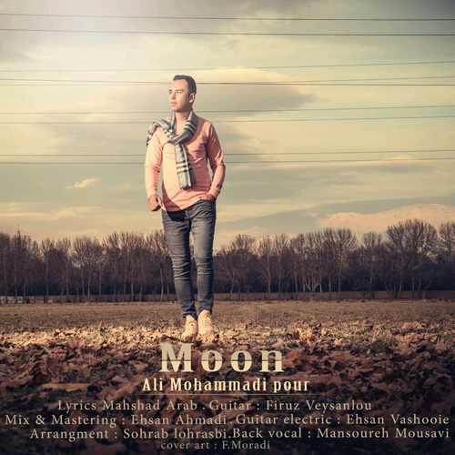 دانلود آهنگ جدید علی محمدی پور بنام ماه