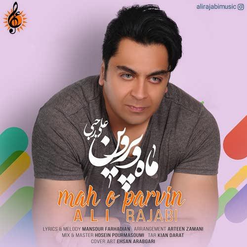 دانلود آهنگ جدید علی رجبی بنام ماه و پروین