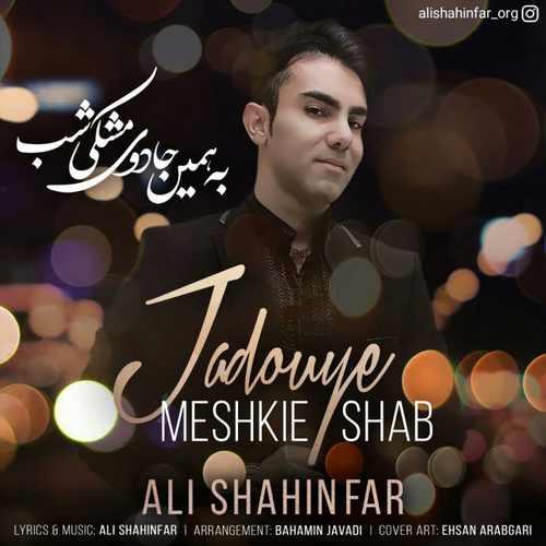 دانلود آهنگ جدید علی شاهین فر بنام جادوی مشکی شب