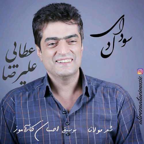 دانلود آهنگ جدید عليرضا عطايی بنام سودای دل