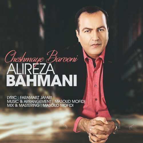دانلود آهنگ جدید علیرضا بهمنی بنام چشمای بارونی