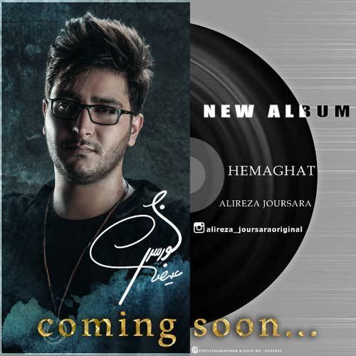 دانلود دموی آلبوم جدید علیرضا جورسرا بنام حماقت