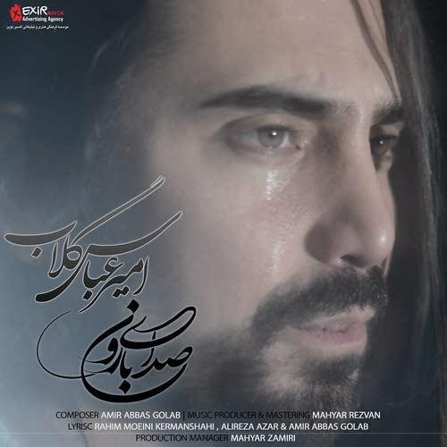 دانلود آهنگ جدید امیر عباس گلاب بنام صدای بارون