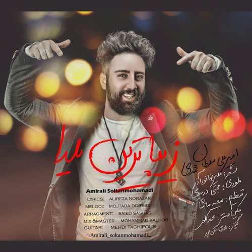 دانلود آهنگ جدید امیرعلی سلطان محمدی بنام زیباترین یلدا