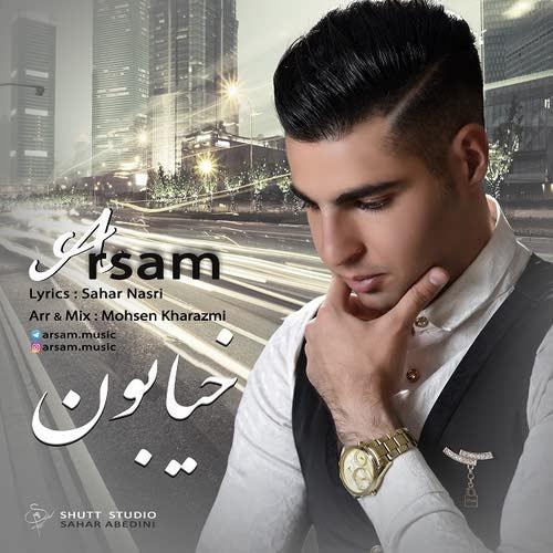 دانلود آهنگ جدید آرسام بنام خیابون
