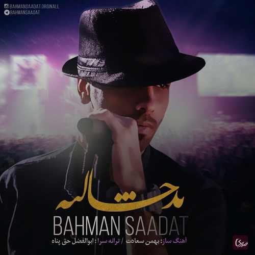 دانلود آهنگ جدید بهمن سعادت بنام بد حالیه