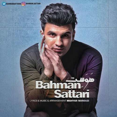 دانلود آهنگ جدید بهمن ستاری بنام هوست