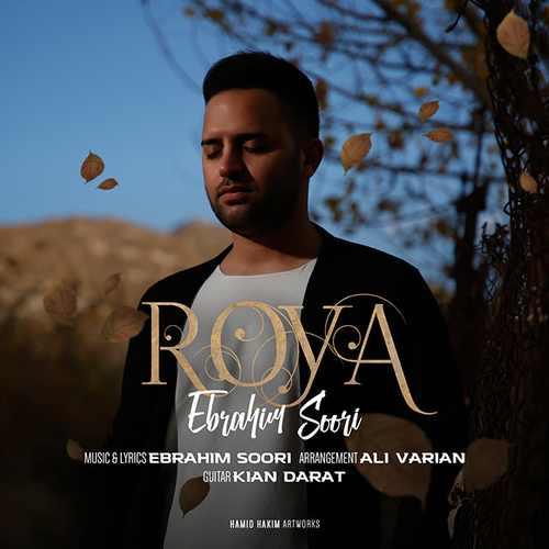 دانلود آهنگ جدید ابراهیم سوری بنام رویا