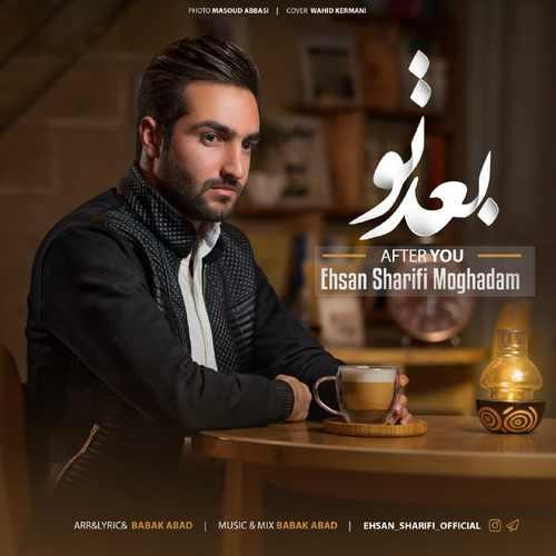 دانلود آهنگ جدید احسان شریفی مقدم بنام بعد تو