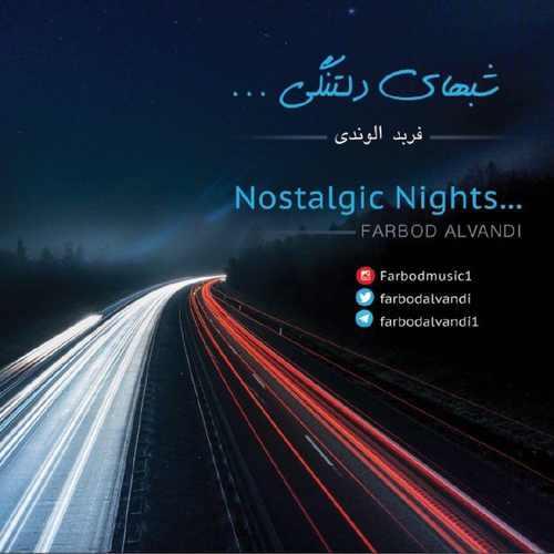 دانلود آلبوم جدید فربد الوندی بنام شب های دلتنگی