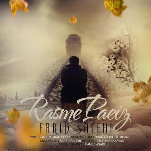 دانلود آهنگ جدید فرید صالحی بنام رسم پاییز