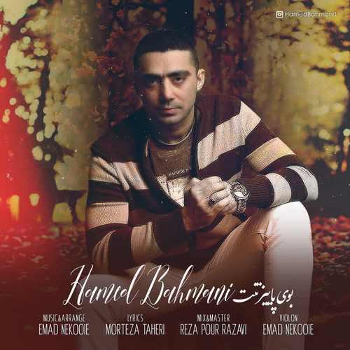 دانلود آهنگ جدید حامد بهمنی بنام بوی پاییز تنت