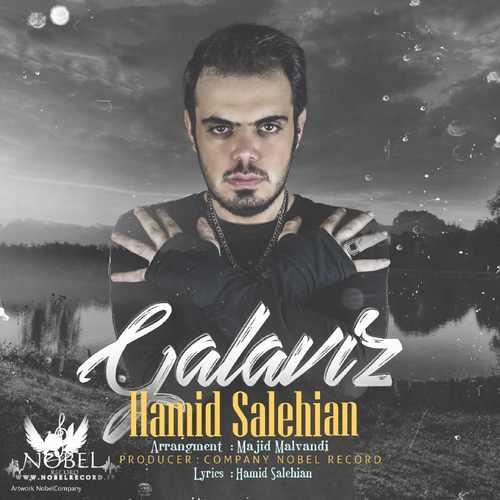 دانلود آهنگ جدید حمید صالحیان بنام گلاویز
