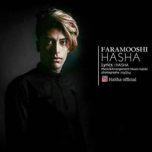 دانلود آهنگ جدید حاشا بنام فراموشی