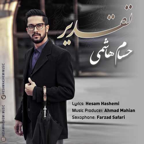 دانلود آهنگ جدید حسام هاشمی بنام تقدیر