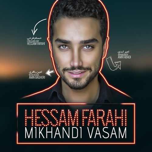 دانلود آهنگ جدید حسام فرحی بنام میخندی واسم