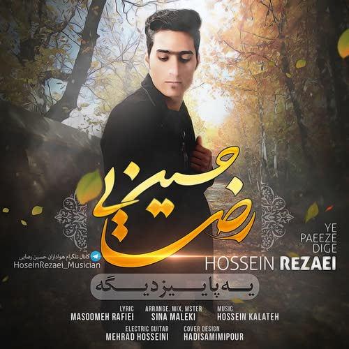 دانلود آهنگ جدید حسین رضایی بنام یه پاییز دیگه