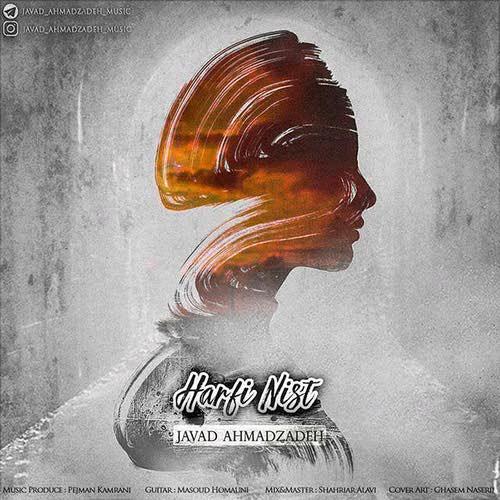 Javad Ahmadzadeh Harfi Nist - موزیک جدید جواد احمدزاده به اسم حرفی نیست