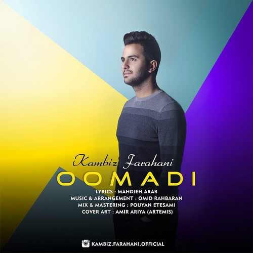 دانلود آهنگ جدید کامبیز فراهانی بنام اومدی