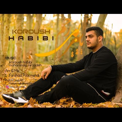 دانلود آهنگ جدید کوروش حبیبی بنام پاییز بی رحم