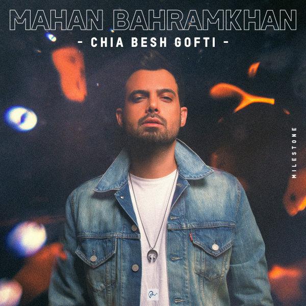 دانلود آهنگ جدید ماهان بهرام خان بنام چیا بش گفتی