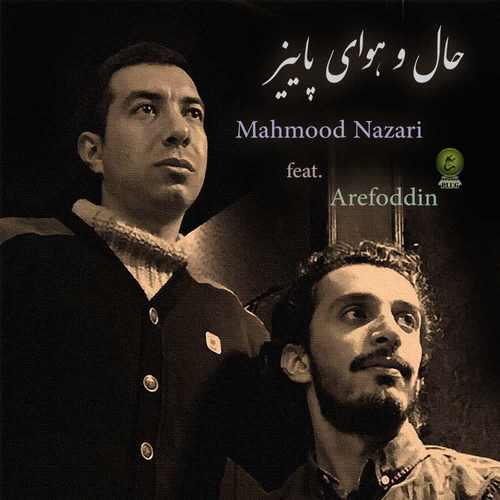 دانلود آهنگ جدید محمود نظری و عارف الدین بنام پاییز