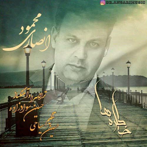 دانلود آهنگ جدید محمود انصاری بنام خاطره ها