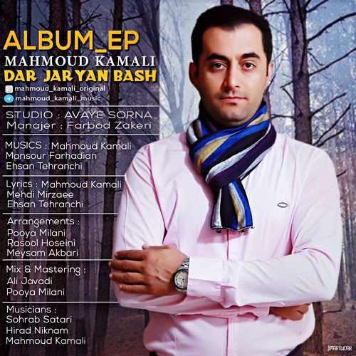 دانلود آلبوم جدید محمود کمالی بنام در جریان باش