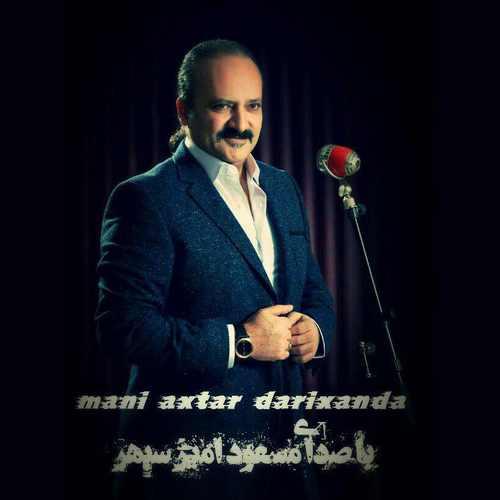 دانلود آهنگ جدید مسعود امیر سپهر بنام Mani Axtar Darixanda