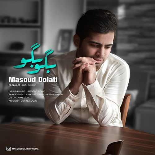 دانلود آهنگ جدید مسعود دولتی بنام بگو بگو