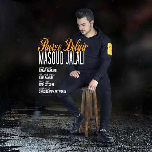 دانلود آهنگ جدید مسعود جلالی بنام پاییز دلگیر