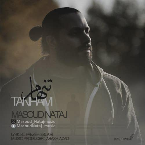 دانلود آهنگ جدید مسعود نتاج بنام تنهام
