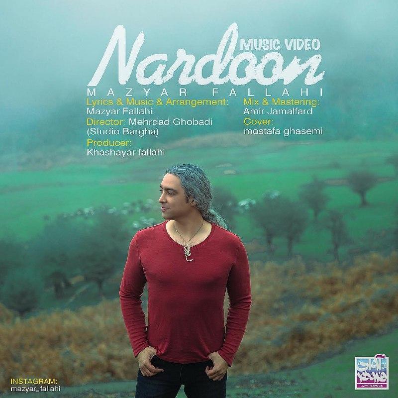 دانلود موزیک ویدیو جدید مازیار فلاحی بنام ناردون