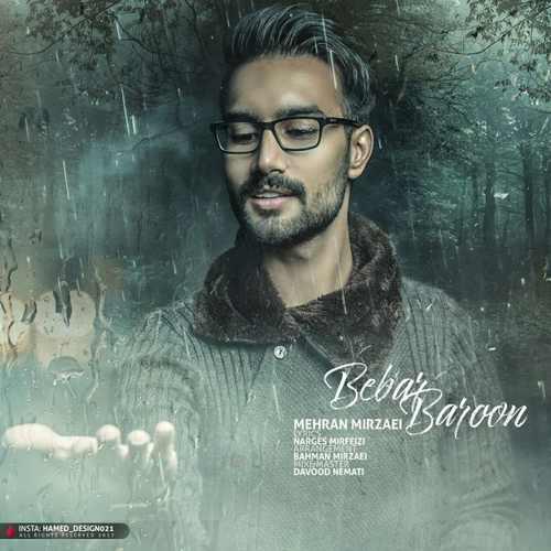 دانلود آهنگ جدید مهران میرزایی بنام ببار بارون