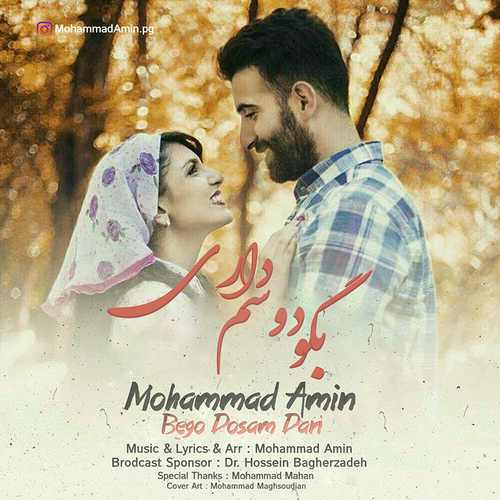 دانلود آهنگ جدید محمد امین بنام بگو دوسم داری