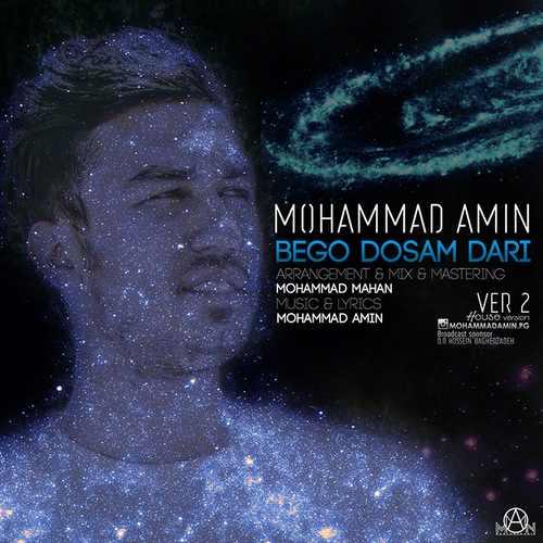 دانلود آهنگ جدید محمد امین بنام بگو دوسم داری (ورژن 2)