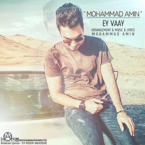دانلود آهنگ جدید محمد امین بنام ای وای