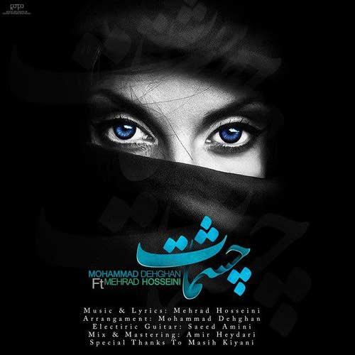 دانلود آهنگ جدید محمد دهقان و مهراد حسینی بنام چشمات