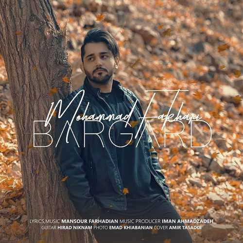 دانلود آهنگ جدید محمد فخاری بنام برگرد