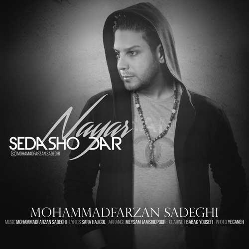 دانلود آهنگ جدید محمد فرزان صادقی بنام صداشو در نیار
