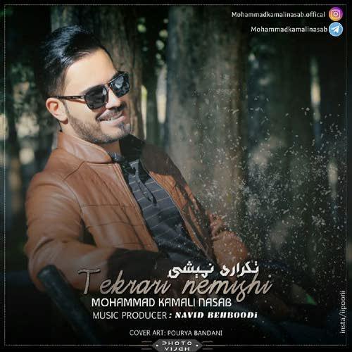 موسیقی جدید محمد کمالی نسب بنام تکراری نمیشی