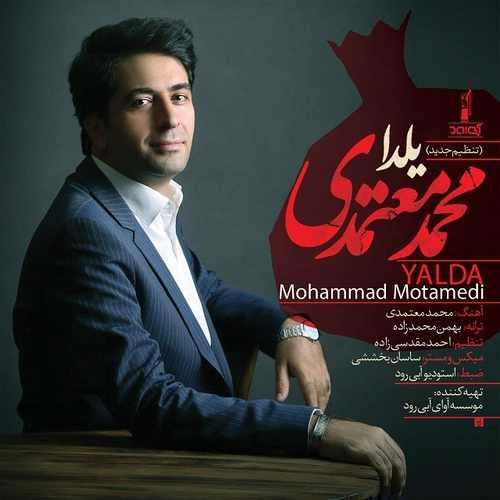 دانلود آهنگ جدید محمد معتمدی بنام یلدا