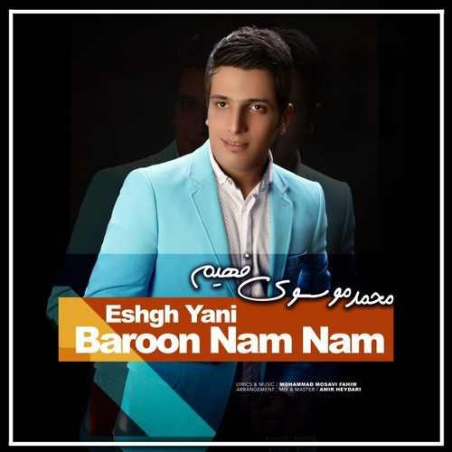 دانلود آهنگ جدید محمد موسوی فهیم بنام عشق یعنی بارون نم نم