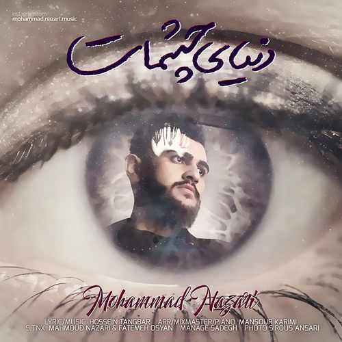 دانلود آهنگ جدید محمد نظری بنام دنیای چشات