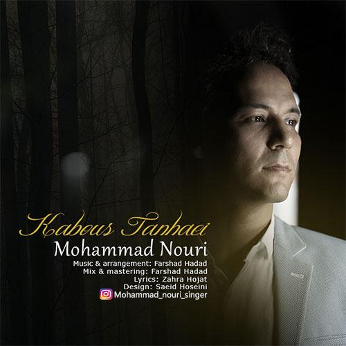 دانلود آهنگ جدید محمد نوری بنام کابوس تنهایی